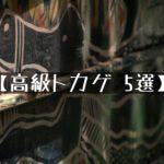 【高級トカゲ5選】~高価なトカゲはどんなやつ?~気になる値段