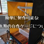 【簡単な爬虫類ケージの作り方】~自作ケージの作製方法とその注意点~