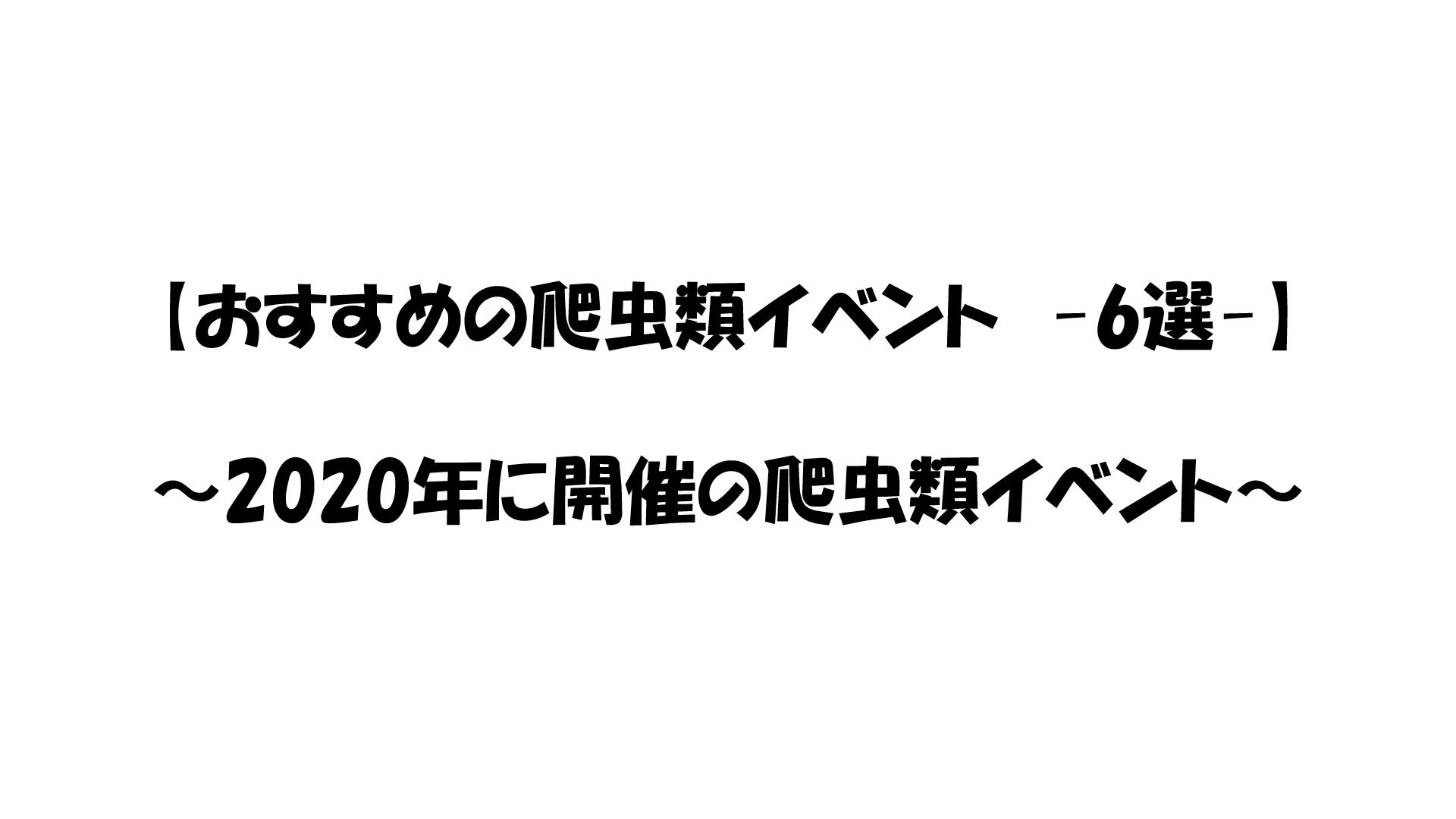 爬虫類 イベント 2020